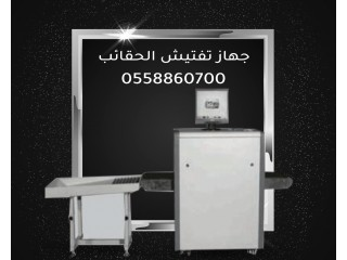 جهاز كشف الأمتعة والحقائب xray