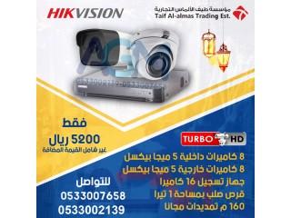 عرض لفترة محدودة 16 كاميرا مراقبة 5 ميجا هيك فيجين ULTRA HD
