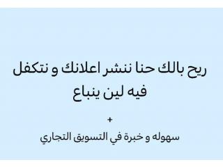 خدمه نشر و تسويق الاعلانات العقارات و السلع