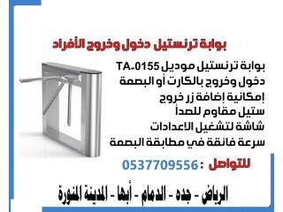 بوابات مرور الافراد ترنستيل موديل TA-0155