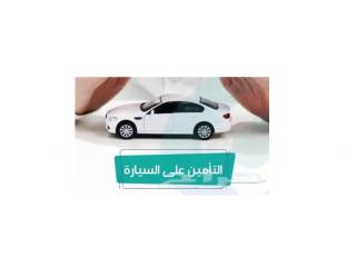 تجديد تأمين السيارة