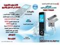 aghz-thkm-f-alaboab-akss-kntrol-kfl-bab-yaaml-balbsm-oalkart-oarkm-alsr-small-5
