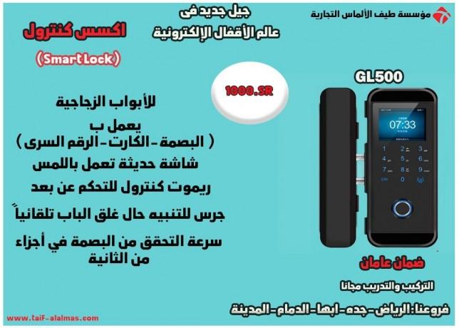 aghz-thkm-f-alaboab-akss-kntrol-kfl-bab-yaaml-balbsm-oalkart-oarkm-alsr-big-1