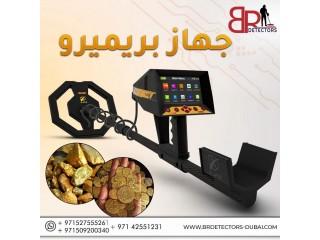 اجهزة كشف الذهب في السعودية / شركة بي ار ديتكتورز دبي