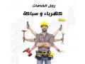 llsbakh-oalkhrbaaa-small-0
