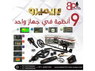 اجهزة كشف الذهب في السعودية بي ار ديتكتورز دبي
