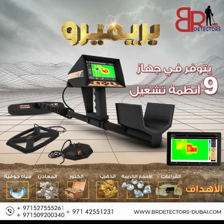 aghz-kshf-althhb-fy-alsaaody-by-ar-dytktorz-dby-big-3
