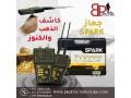 aghz-kshf-althhb-fy-alaarak-sbark-spark-small-2