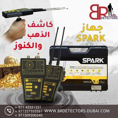 aghz-kshf-althhb-fy-alaarak-sbark-spark-big-2