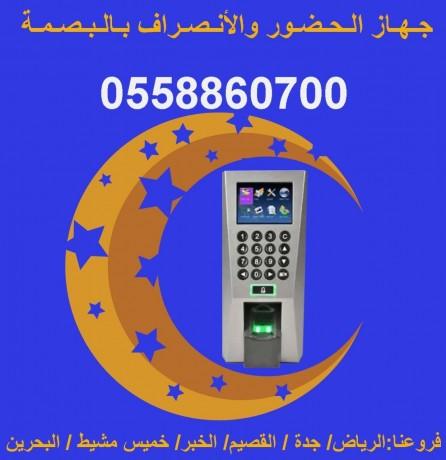 aghz-alhdor-oalansraf-big-1