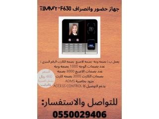 جهاز البصمة حضور وانصراف TIMMY - F630