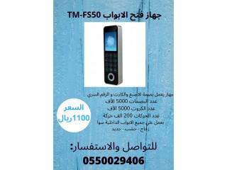 جهاز قفل الابواب الكتروني TM-FS50
