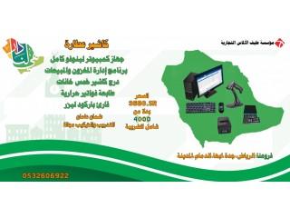 اقوي التخفيضات في اليوم الوطني السعودي 91 على انظمة الكاشير العادية والتاتش تدعم الضريبة المضافة
