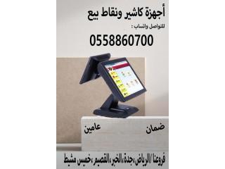 أجهزة كاشير مع برنامج نقاط البيع
