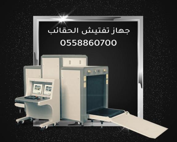 aghz-tftysh-alshnt-oalhkayb-x-ray-big-2