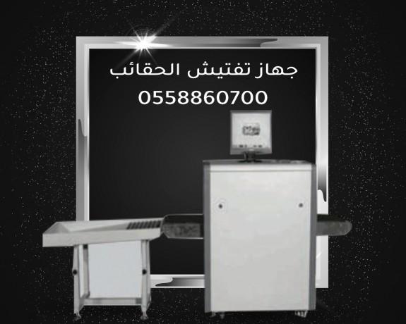 aghz-tftysh-alshnt-oalhkayb-x-ray-big-0