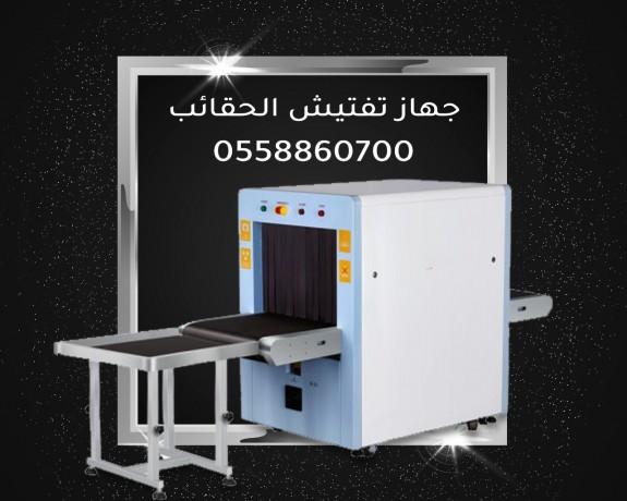 aghz-tftysh-alshnt-oalhkayb-x-ray-big-1