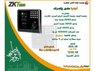 بصمه الحضور والانصراف ZKT MB 1000 عرض بمناسبه اليوم الوطني