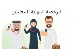 لكل معلم و معلمة
