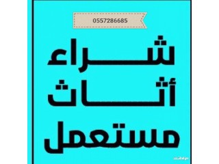شراء اثاث مستعمل غرب الرياض 0557286685