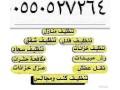 shrk-tnthyf-khzanat-oshkk-balmdyn-almnor0501035049-rkn-almjd-small-0