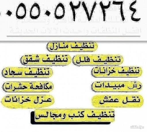 shrk-tnthyf-khzanat-oshkk-balmdyn-almnor0501035049-rkn-almjd-big-0