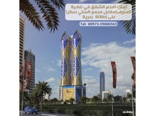 تملك أرقى الشقق الاستثمارية في منطقة السيف في البحرين