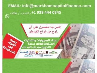 قرض للجميع فقط في المملكة العربية السعودية. قدم الآن
