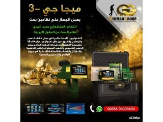 اجهزة كشف الذهب ميغا جي3 الالمانى