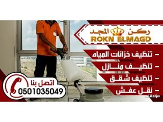 شركة تنظيف خزانات وشقق ب0564169558