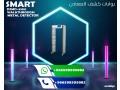 boabat-kshf-almaaadn-small-0
