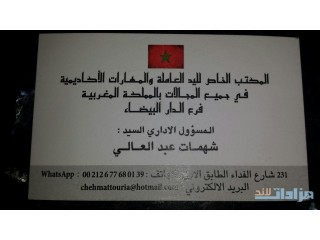 مكتب استقدام خادمات مغربيات