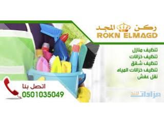 تنظيف خزانات وشقق وكنب بالمدينة المنورة0501035049