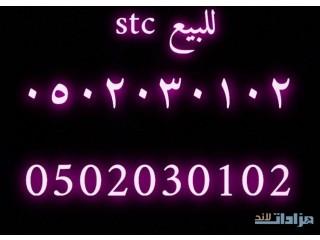 رقم مميز 502030102stc
