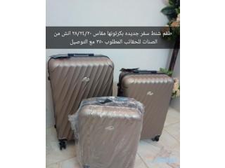 طقم شنط حقائب سفر جديده