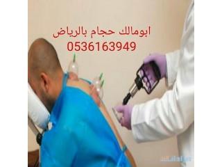 حجام في الرياض أبومالك [***]