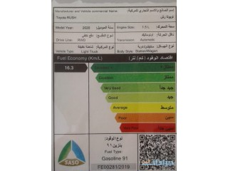 تويوتا راش 2020 استاندر سعودي